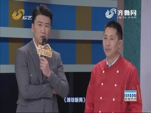百姓厨神:石福军带来青州爱心大包子遗憾落选