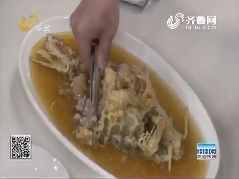 百姓厨神:颜家菜传承人颜廷立带来传统鲁菜糖醋鲤鱼