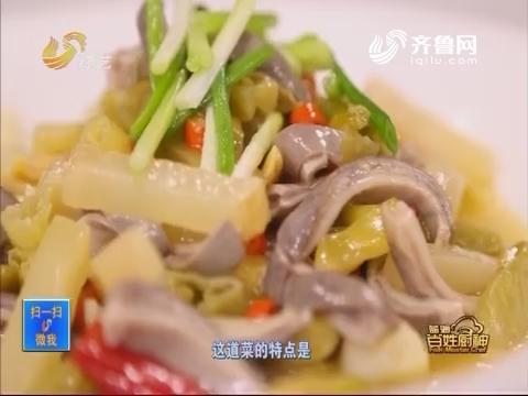 百姓厨神:李勇杰带来重庆老酸菜烧猪肚征服评委晋级蓝海上榜菜