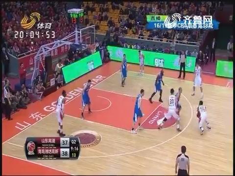 16/17赛季CBA联赛第37轮 山东高速VS青岛潍坊高新:第2节