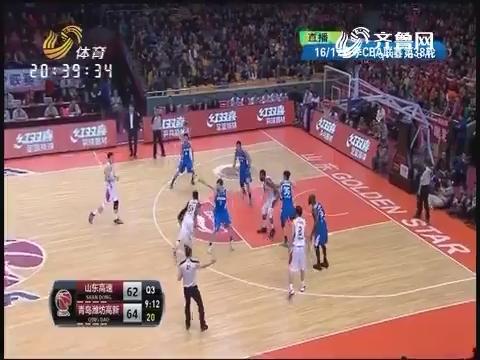 16/17赛季CBA联赛第37轮 山东高速VS青岛潍坊高新:第3节