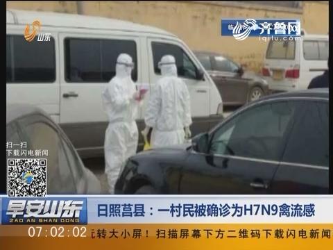 日照莒县:一村民被确诊为H7N9禽流感