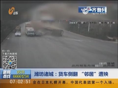 """潍坊诸城:货车侧翻""""邻居""""遭殃"""