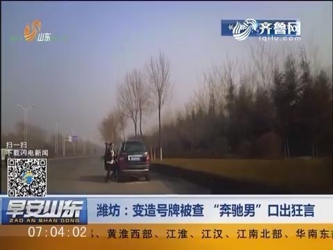 """潍坊:变造号牌被查""""奔驰男""""口出狂言"""