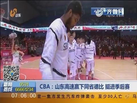 CBA:山东高速赢下同省德比 挺进季后赛