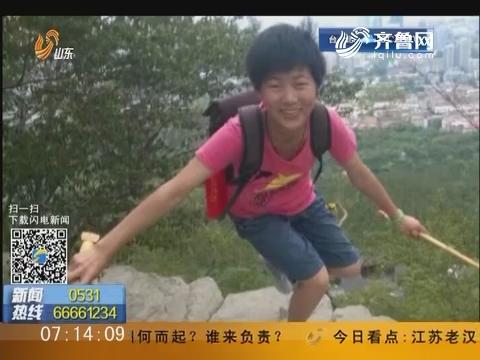 济南济阳:17岁女孩离家出走一周