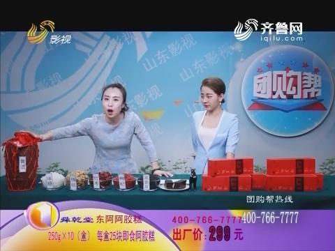 20170220《谁不说咱家乡好》:东阿阿胶糕