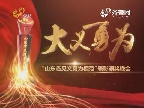 """【大义勇为】""""山东省见义勇为模范""""表彰颁奖晚会"""