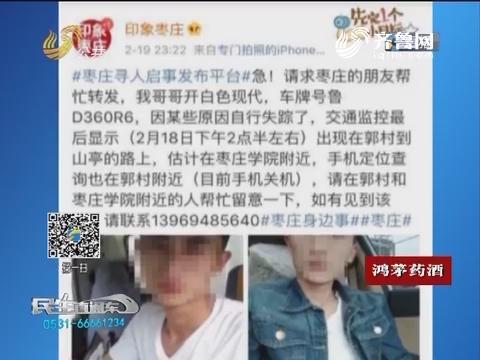 枣庄:男子发视频欲自杀