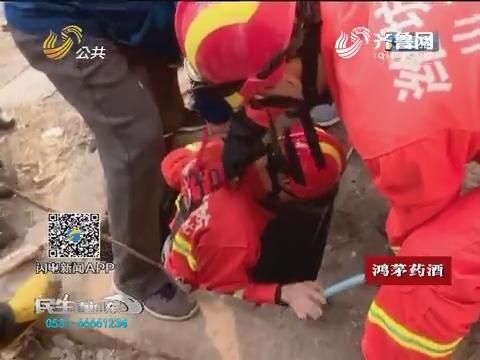 潍坊:男子清晨坠落机井