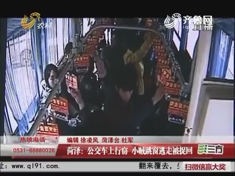 菏泽:公交车上行窃 小贼跳窗逃走被捉回