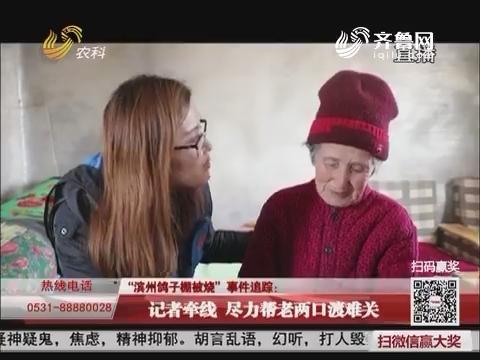"""""""滨州鸽子棚被烧""""事件追踪:记者牵线 尽力帮老两口渡难关"""