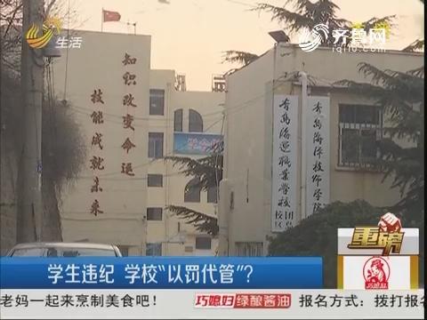 """【重磅】青岛:学生违纪 学校""""以罚代管""""?"""