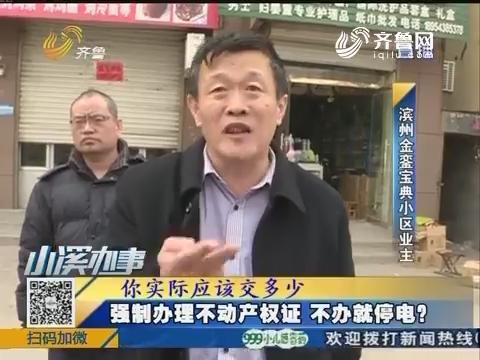 滨州:门头房断电 商户无法正常经营