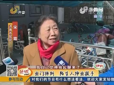 济南:出门摔倒 陌生人伸出援手