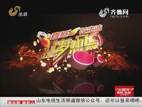 """20170220《让梦想飞》:选手""""上位"""" 晓龙很受伤"""