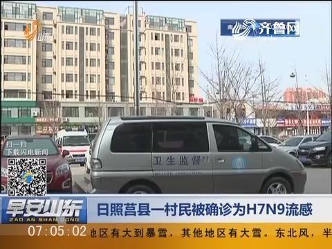 日照莒县一村民被确诊为H7N9流感