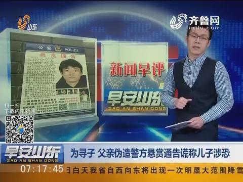 新闻早评:为寻子 父亲伪造警方悬赏通告谎称儿子涉恐