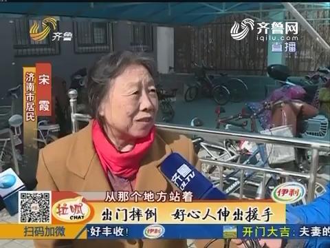 济南:出门摔倒 好心人伸手救援