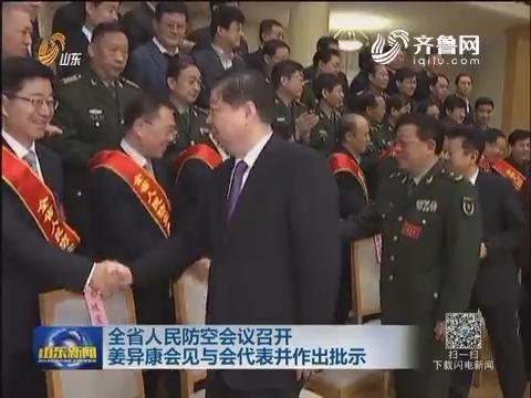 山东省人民防空会议召开 姜异康会见与会代表并作出批示