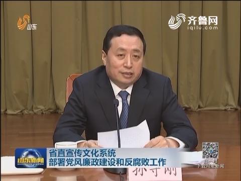 山东省直宣传文化系统部署党风廉政建设和反腐败工作