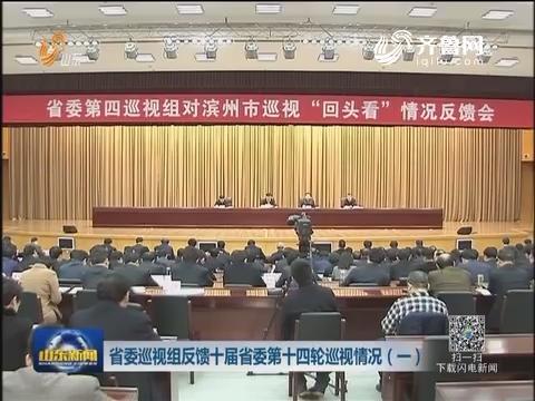 山东省委巡视组反馈十届省委第十四轮巡视情况(一)