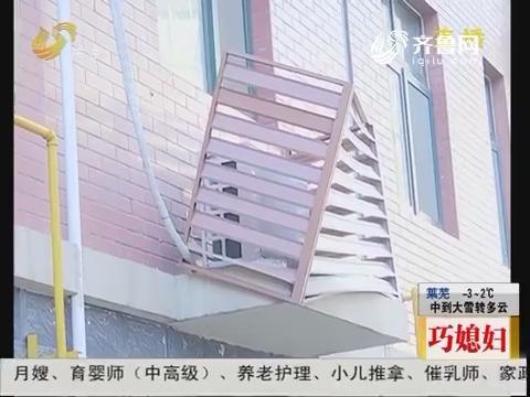 潍坊:害怕!空调外挂机护栏被吹掉