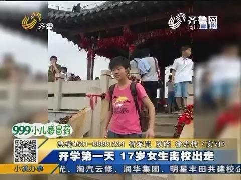 济阳:开学第一天 17岁女生离校出走