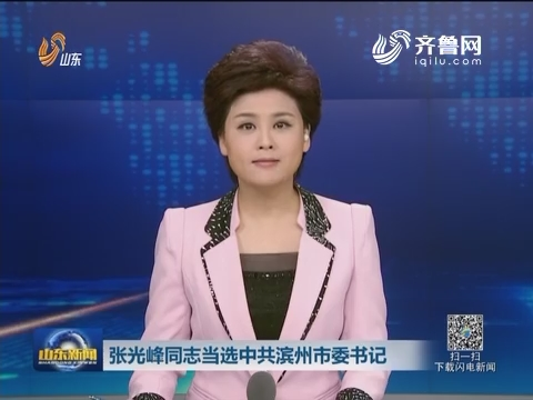 张光峰同志当选中共滨州市委书记