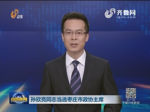 孙欣亮同志当选枣庄市政协主席