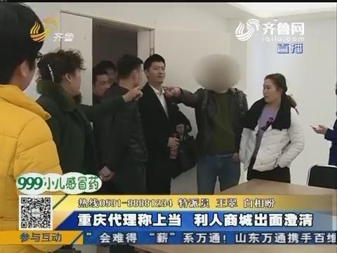 莱芜:重庆代理称上当 利人商城出面澄清