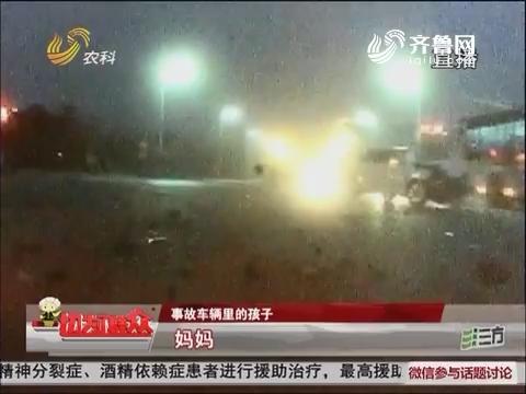 济宁:两车惊险相撞 传来孩子惊悚哭声