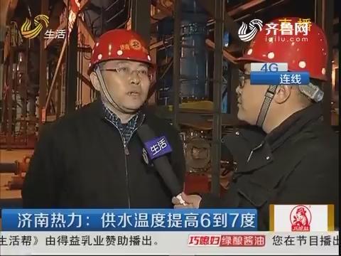 【4G连线】济南热力:供水温度提高6到7度