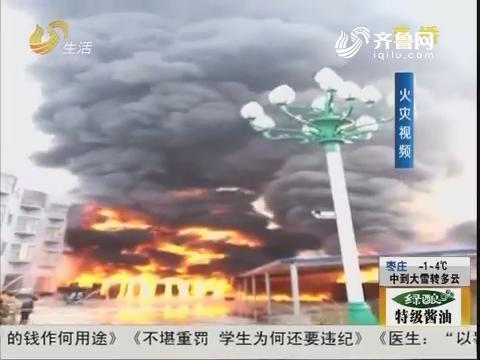 【临沂】辟谣:某集团着火 烧死两人?