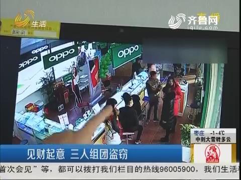 潍坊:一不留神 店员的手机被偷?