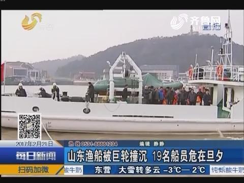 山东渔船被巨轮撞沉 19名船员危在旦夕