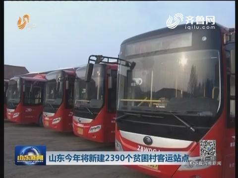 山东2017年将新建2390个贫困村客运站点