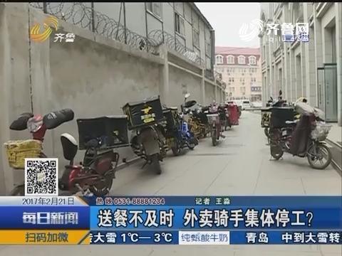 济南:送餐不及时 外卖骑手集体停工?