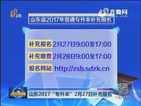 """山东2017""""专升本""""2月27日补充报名"""