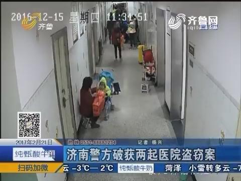 济南警方破获两起医院盗窃案