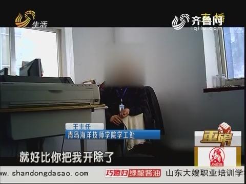 """【重磅】调查:学生被""""罚"""" 钱都去哪了?"""
