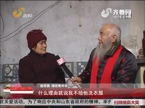 【和气生财】青州:鸡毛蒜皮一箩筐 年近七十闹离婚