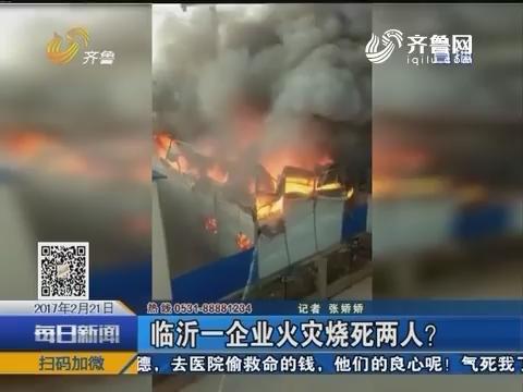 临沂一企业火灾烧死两人?