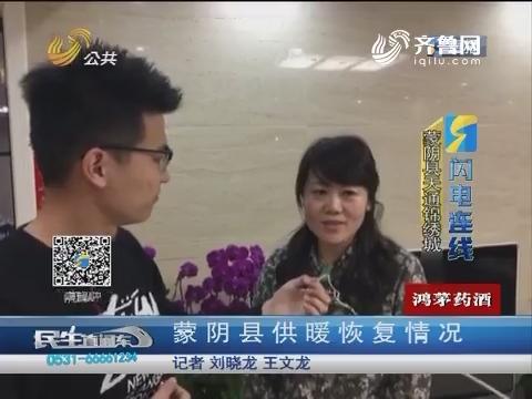 【闪电连线】蒙阴县供暖恢复情况
