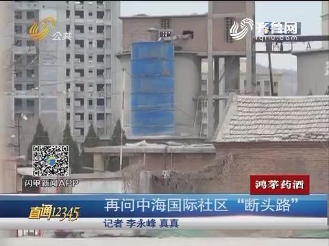 """【直通12345】济南:再问中海国际社区""""断头路"""""""