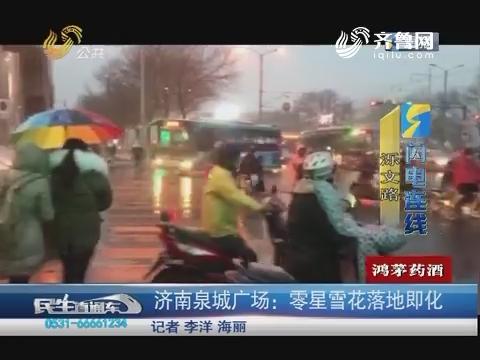 【闪电连线】济南泉城广场:零星雪花落地即化