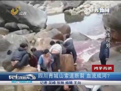 谣言粉碎机:四川青城山索道断裂 血流成河?