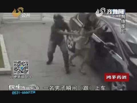 济南:惊魂3小时 女子上车被劫持