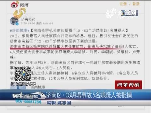 济南12·03坍塌事故5名嫌疑人被批捕