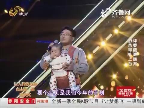 让梦想飞:奶爸带娃上台 评委狠遭嫌弃